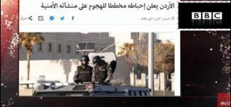 بي بي سي :   الأردن يعلن إحباطه مخططا للهجوم على منشآته الأمنية  ،مترو الصحافة،  9.1.2018