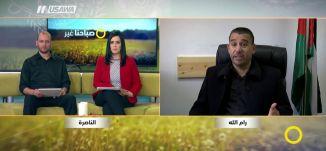 نعم للعهد لا للوعد -  صادق الخضور- صباحنا غير- 1.11.2017 - قناة مساواة الفضائية