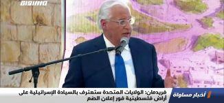 فريدمان:الولايات المتحدة ستعترف بالسيادة الإسرائيلية على أراض فلسطينية فور إعلان الضم،اخبارمساواة6.5