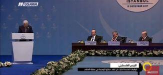 .قرارات القمة الاسلامية وتبعاتها بالنسبة للموقف الفلسطيني؟ -  صباحنا غير- الكاملة،14.12.17