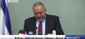 ليبرمان يستقيل ويدعو لانتخابات مبكرة،اخبار مساواة،14.11.2018، مساواة