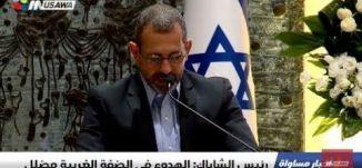 رئيس الشاباك الإسرائيلي يحذر.. الهدوء في الضفة الغربية مضلل،اخبار مساواة،الكاملة،6-11-2018-مساواة