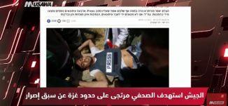 هآرتس: الجيش استهدف الصحفي مرتجى على حدود غزة عن سبق إصرار!، الكاملة ،متروالصحافة، 8.4.2018
