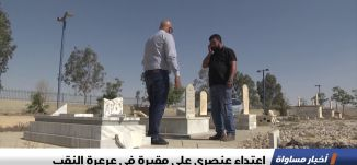 تقرير : اعتداء عنصري على مقبرة في عرعرة النقب، اخبار مساواة، 17-8-2018-مساواة