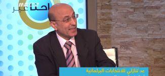 عد تنازلي للانتخابات البرلمانية: أين المجتمع العربي منها؟،سعيد حسنين،صباحنا غير،11-3-2019،مساواة