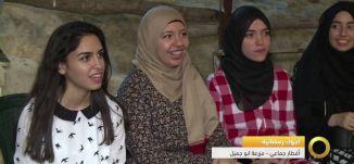 تقرير - اجواء رمضانية - افطار جماعي في مزرعة ابو جميل - #صباحنا_غير- 22-6-2016- مساواة