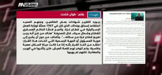 غزة كابوس اسرائيل، انطوان شلحت ،مترو الصحافة،21.6.2018، قناة مساواة الفضائية