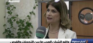 واقع الشبان العرب ما بين التحديات والفرص ،تقرير،اخبار مساواة،19.4.2019،قناة مساواة