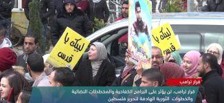 الفلسطينيون أصحاب الأرض !  -view finder -8-12-2017 - قناة مساواة الفضائية
