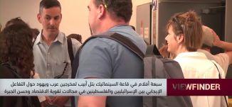 سبعة افلام في قاعة السينماتيك بتل ابيب لمخرجين عرب ويهود  ،view finder -10.06.2019- مساواة