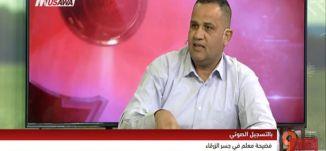 بالتسجيل الصوتي  فضيحة معلم في جسر الزرقاء !! - محمد لطفي،التاسعة، 12.1.2018، مساواة