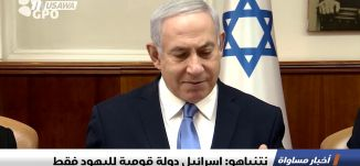 نتنياهو: إسرائيل دولة قومية لليهود فقط ،اخبار مساواة 10.3.2019، مساواة