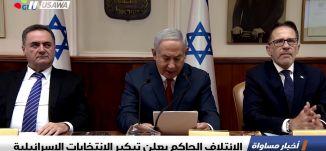 الائتلاف الحاكم يعلن تبكير الانتخابات الإسرائيلية،اخبار مساواة،24.12.2018، مساواة