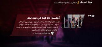 اوركسترا رام الله في بيت لحم  - فعاليات ثقافية هذا المساء - 30-7-2017 - قناة مساواة الفضائية