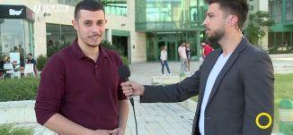 ما الصعوبات التي يواجهها الطالب العربي في الجامعة ؟! - علي زبيدات -  صباحنا غير- 22-10-2017