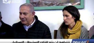 نتنياهو يستبق الحملة الانتخابية بدعم الاستيطان ووقف عمل بعثة دولية في الخليل ،الكاملة،29-1-2019