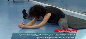 الرياضة النسائية في كفر كنا  -view finder- 2-2-2018،  قناة مساواة الفضائية
