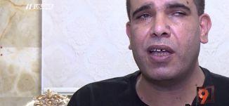 """الأخوة بدير؛ """"جننوا"""" دولة اسرائيل بقضية """"هاكر"""" والملاحقة مستمرة! - وائل عواد - التاسعة -4-7-2017"""