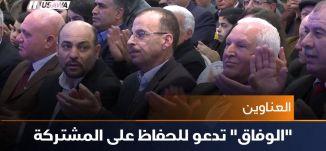 """""""الوفاق"""" تدعو للحفاظ على المشتركة،اخبار مساواة،10.2.2019- مساواة"""