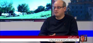 لماذا سجبت مصر اقتراح إدانة الاستيطان في مجلس الأمن؟- محمد زيدان - 23-12-2016- #التاسعة - مساواة