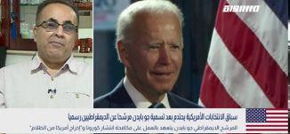 سباق الانتخابات الأمريكية يحتدم،خالد خليفة،بانوراما مساواة،26.08.2020.قناة مساواة