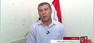 فرض الانتخابات في الجولان السوري المحتل - بشر المقت - التاسعة - 14.7.2017 - قتاة مساواة