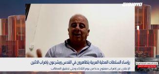 رؤساء السلطات المحلية العربية يتظاهرون في القدس ويشرعون بإضراب الاثنين،ادغار دكور،بانوراما مساواة4.5