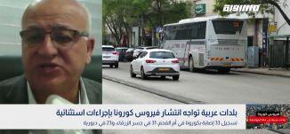 تم إجراء فحوصات على أكثر من 16 ألف عربي في البلاد، زهير يوسف،بانوراما مساواة،12.04