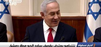نتنياهو يعترف بقصف سلاح الجو مطار دمشق،اخبار مساواة ،13.1.2019- مساواة