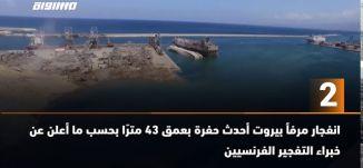 َ60 ثانية-انفجار مرفأ بيروت أحدث حفرة بعمق 43 مترًا بحسب ما أعلن عن خبراء التفجير الفرنسيين ،10.08،