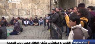 القدس: مباحثات بشأن إغلاق مصلى باب الرحمة  ،اخبار مساواة 5.3.2019، مساواة