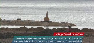 طمر جبل من النفايات في لبنان !  -view finder - 20-6-2017 - قناة مساواة الفضائية - MusawaChanne