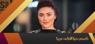 نانسي حوا الأولى عربيًا - الباكستيج - الحلقة 3 -  قناة مساواة