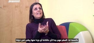 مضايقات الاحتلال على اجراءات السفر على النشطاء.،سابرينا روسو،متضامنون،الحلقة 4،مساواة