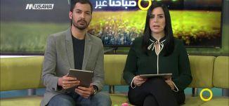 احياء الذكرى الـ14 لاستشهاد الرئيس ياسر عرفات في الوطن والشتات، صباحنا غير ،12-11-2018،مساواة