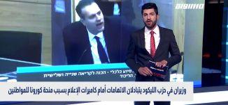 وزيران في حزب الليكود يتبادلان الاتهامات أمام كاميرات الإعلام بسبب منحة كورونا،بانوراما،20.07.2020