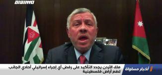 """ملك الأردن يجدد التأكيد على رفض أي إجراء إسرائيلي أحادي الجانب لضم أراض فلسطينية""""،اخبار مساواة،14.07"""