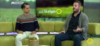 الأكاديميين العرب ..ما هي أبرز المشاكل التي يعاني منها الطالب العربي.!،هلال طرودي،راجي يعقوب،12-2-18