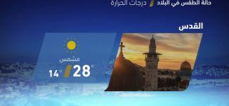 حالة الطقس في البلاد - 1-5-2017 - قناة مساواة الفضائية - MusawaChannel