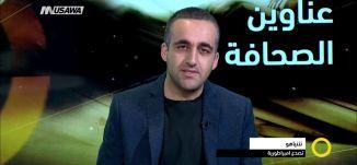 نتياهو .. تصدع امبراطورية - وائل عواد - صباحنا غير- 6.8.2017 - قناة مساواة الفضائية