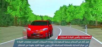 السعوديات يتأهبن لقيادة السيارات ،view finder -23.6.2018- مساواة