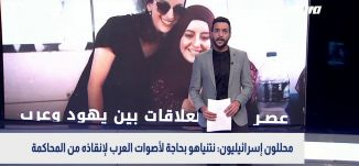 محللون إسرائيليون: نتنياهو بحاجة لأصوات العرب لإنقاذه من المحاكمة،بانوراما مساواة،19.1.2021،مساواة