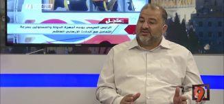 """أكثر من صريح؛ """"داعش"""" وخطاب التفرقة هنا في الداخل أيضًا - د. منصور عباس -التاسعة - 28-5-2017 - مساواة"""