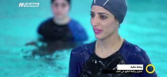 تقرير - رياضة مائية .. تمارين رياضة الظهر في الماء ، صباحنا غير، 28.1.2018، قناة مساواة