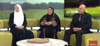 ما هي الاطعمة التي تساعد في نضارة البشرة ؟ د. ماجد نكد،نسرين ابو شقر،فتحية خطيب،صباحنا غير- 3.1.2018