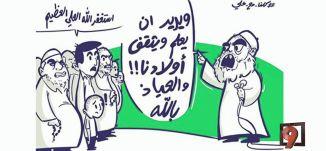 تقرير - قضية فيلم عمر للمربي علي مواسي - 1-3-2016 - التاسعة مع رمزي حكيم- قناة مساواة الفضائية