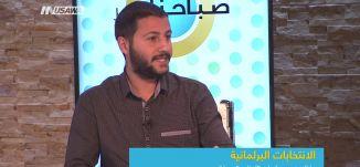 الانتخابات البرلمانية:ما الهدف من شطب الأحزاب العربية؟،وجدي خطار،صباحنا غير،7-3-2019،قناة مساواة