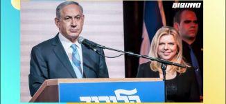 هل سينجح نتانياهو بتشكيل الحكومة في الساعات المتبقية ام اننا مقبلين على انتخابات جديدة ،الكاملة،29.5