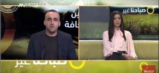 الاقصى المبارك .. الأمور تزداد توترًا أولا بأول -  وائل عواد -  صباحنا غير- 18-7-2017 - قناة مساواة