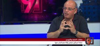 لماذا ترفض اسرائيل رفع السرية عن ملفات النكبة والتهجير؟ - محمد زيدان - 23-9-2016-#التاسعة - مساواة